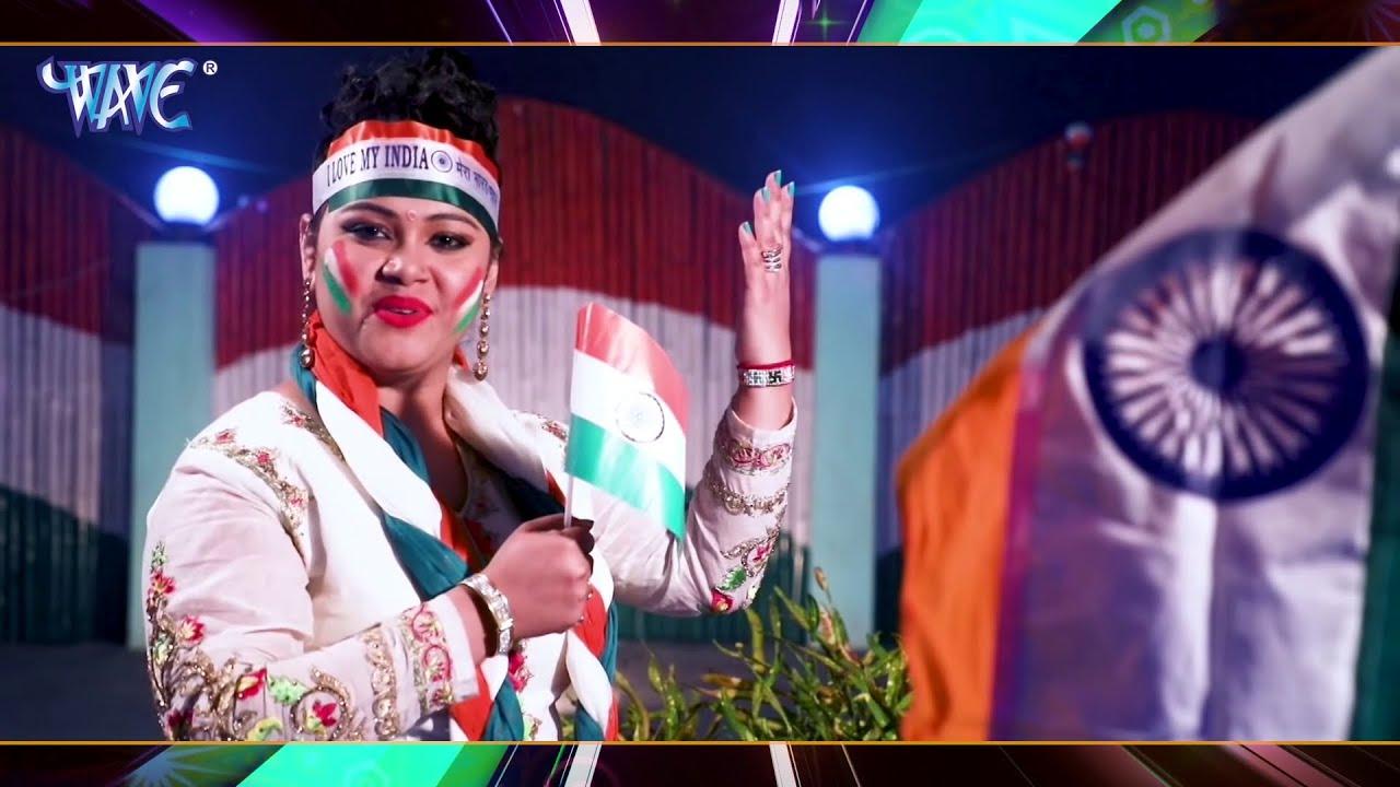 Tiranga Hamra Desh Ke - Anu Dubey Desh Bhakti Song | #Desh Bhakti Song