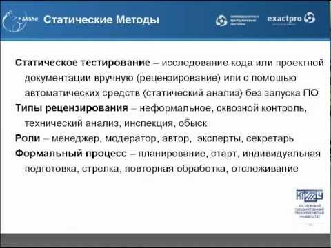 Kostroma QA KSTU Lecture 2: Quality Assurance