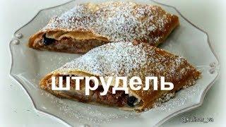 лучший рецепт Венский штрудель яблочный классический рецепты от Валентины