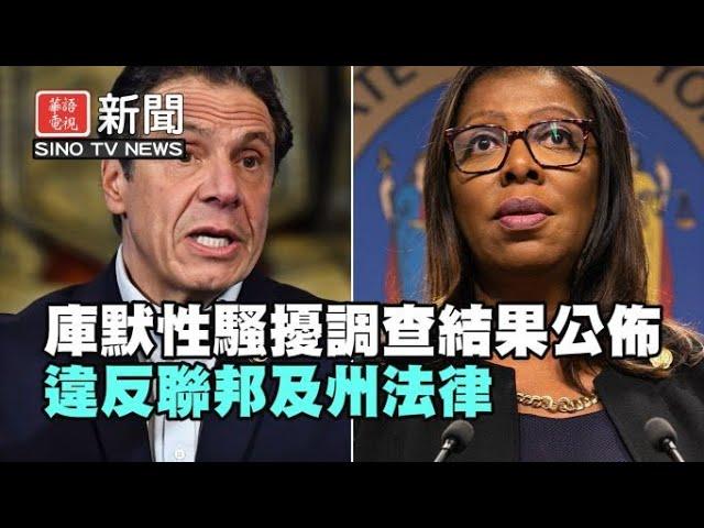庫默性騷擾調查: 違反聯邦及州法律|市部份室內企業將要求接種證明|紐約新聞 08/03/21