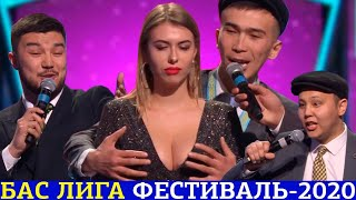 КВН БАС ЛИГА отборочный фестиваль 2020