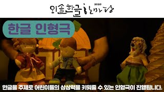 한글 인형극 '팥죽할멈과 호랑이' , '최현배 선생님과 함께하는 우리말 겨루기'…