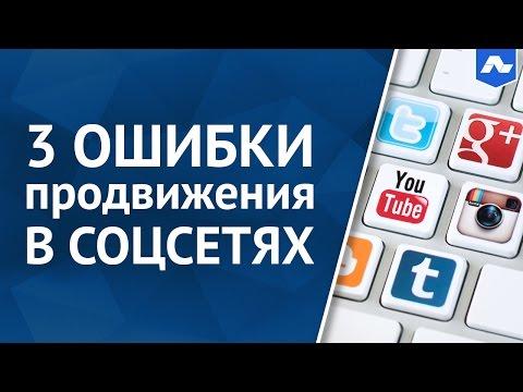 3 ошибки #продвижения в социальных сетях | Секреты #SMM [Академия Лидогенерации]
