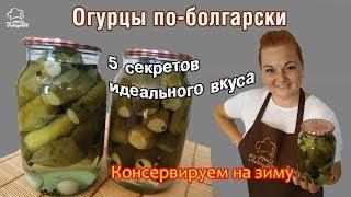 Оригинальные маринованные огурцы на зиму по-болгарски. 5 СЕКРЕТОВ, как мариновать хрустящие огурчики