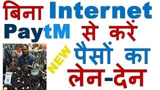 How to Send/Pay Money From Paytm Without Internet ( नोटबंदी में पेटीएम वॉलेट को ऐसे करें यूज )