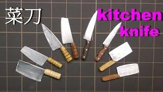 袖珍小物:用奶粉罐的蓋子製作迷你菜刀! Miniatures tutorial : the kitchen knife