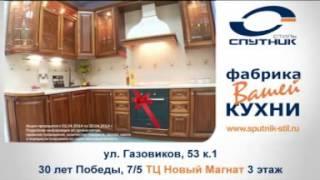 Спутник стиль - кухня на заказ в Тюмени(Сердце кухни в подарок. Акция от фабрики кухонь