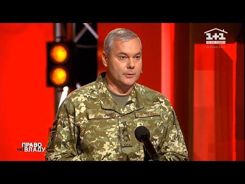 ТСН: Сергій Наєв про стан справ на Таврійському напрямку