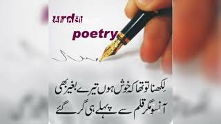 Sad Shayari /Breakup poetry /Sad Amazing poetry /New Sad Shayari /Rehan Shayari(Er Abdul Rehman)