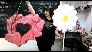 Бесплатный мастер-класс «Большое сердце и ромашка», бутафория. Мастер Наталья Дроздова.