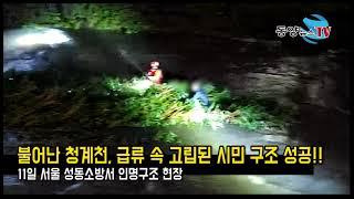 서울성동소방서 청계천 인명 구조!