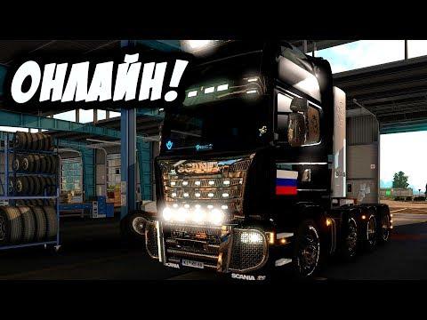 Euro Truck Simulator 2 Online - Работа в Скандинавии!