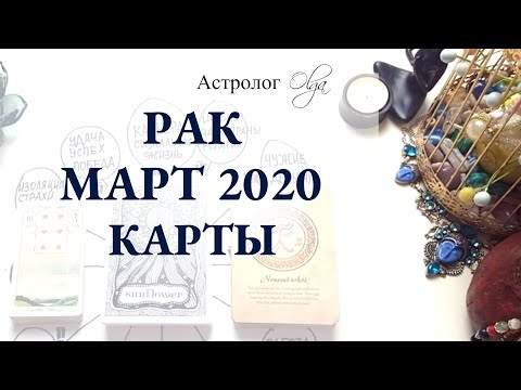 4.РАК астро расклад МАРТ 2020. Астролог Olga