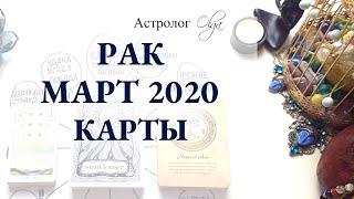 Gambar cover 4.РАК астро расклад МАРТ 2020. Астролог Olga