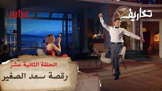 سعد الصغير يرقص بطريقة دينا في