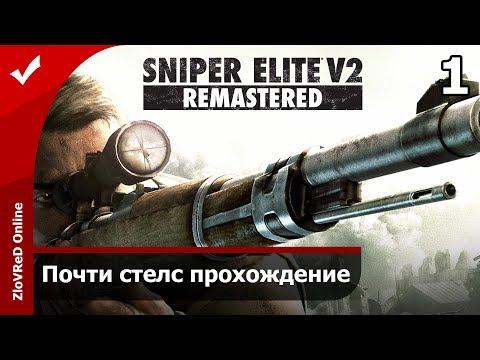 Sniper Elite V2 Remastered Прохождение - Часть 1.
