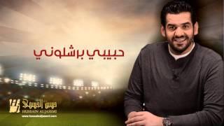 حسين الجسمي - حبيبي برشلوني (النسخة الأصلية) | 2012