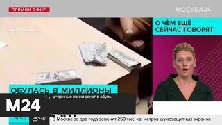 Женщина спрятала украденные пачки денег в обувь - Москва 24