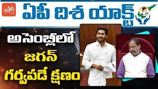 YS Jagan PROUD Moment In AP Assembly | AP Disha Act | AP Disha Bill Passed In AP Assembly