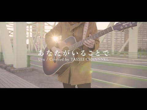 【あなたがいることで】日曜劇場「テセウスの船」主題歌 Uru (Guitar Cover/ギター)歌詞付