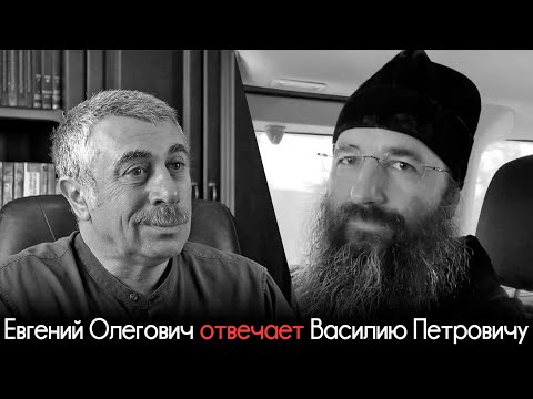 Ответ Василию Петровичу