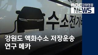 [뉴스리포트]강원도, 액화수소 저장운송 연구메카/200…