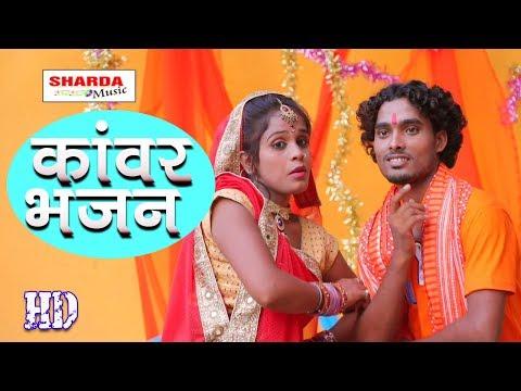 जाता भक्तन के दल 卐 Santosh Lal Yadav 卐 Bhojpuri Kawar Geet ~ New Shiv Bhajan 2017 HD Video