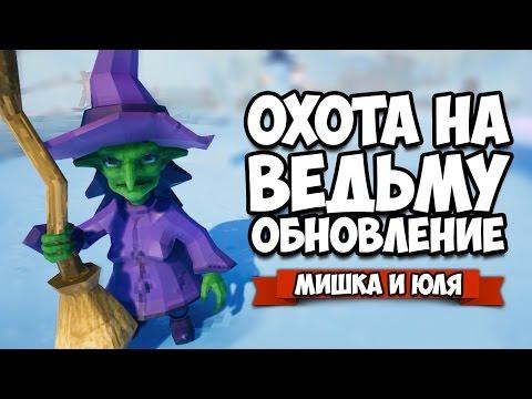 ОХОТА НА ВЕДЬМ - ГЛОБАЛЬНОЕ ОБНОВЛЕНИЕ ♦ Witch It (Witch Hunt)