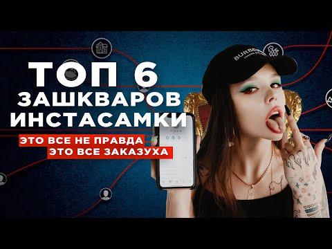 ТОП 6 ЗАШКВАРОВ ИНСТАСАМКИ! ВСЕ ЗАШКВАРЫ INSTASAMKA VS НИКИТА ЛОЛ! РАЗОБЛАЧЕНИЕ? ОНА ВАМ ИНСТАСАМКА! - Видео онлайн