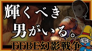 【FFBE幻影戦争】Arena : ディリータの未来を信じたくなる一戦【WOTV】Arena : About the possibility of Delita Heiralのサムネイル