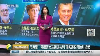 [国际财经报道]一周人物 马克里:阿根廷大选初选失利 债务违约风险引担忧| CCTV财经