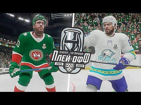 КУБОК ГАГАРИНА 2020 - АК БАРС Vs БАРЫС - ФИНАЛ ВОСТОЧНОЙ КОНФЕРЕНЦИИ - КХЛ В NHL 20