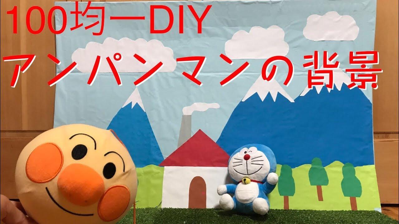アンパンマンおもちゃ背景100円均一diy アニメ 絵本 壁紙手作り