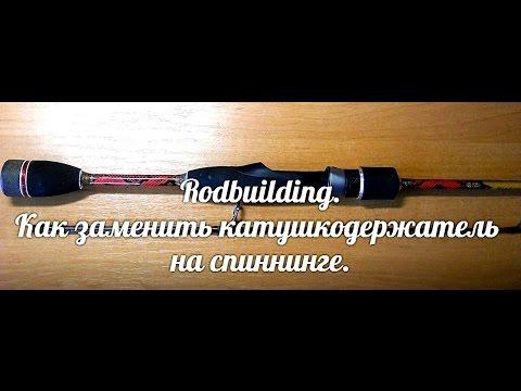 видео: Как заменить катушкодержатель 1часть. rodbuilding.