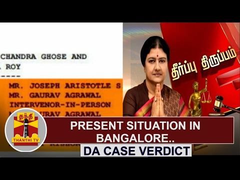 DA Case Verdict : Present situation in Bangalore | Thanthi TV