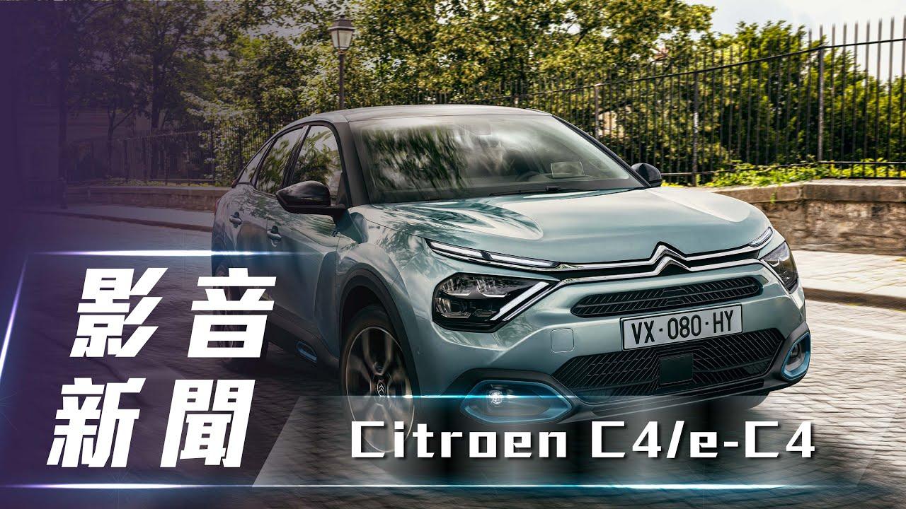 【影音新聞】Citroën C4/ë-C4  | 法系豪華MPV 純電亮相【7Car小七車觀點】
