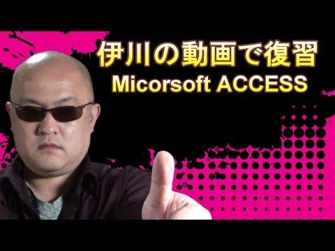 ACCESS 伝票発行システムを作成 前編