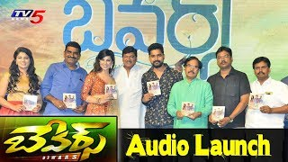 Bewars Movie Audio Launch Event | Rajendra Prasad, Sanjosh, Harshita | TV5