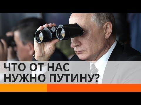Чего Путин хочет от Украины?