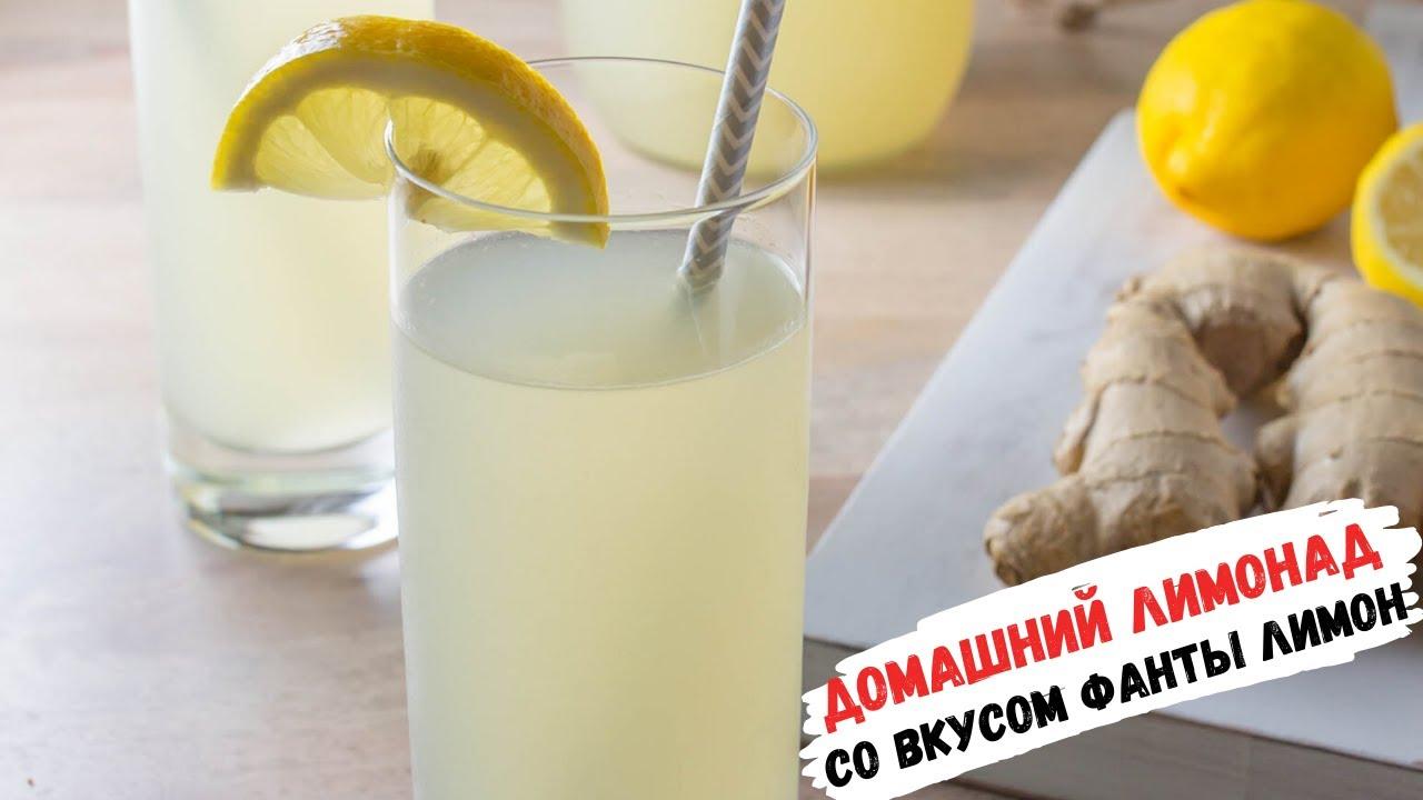 Имбирный лимонад со вкусом Фанты лимон | Домашний лимонад без варки | Лимонад в блендере