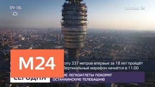 Забег на высоту 337 метров состоится в Останкинской телебашне - Москва 24