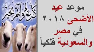 موعد عيد الأضحى 2018 في مصر والسعودية فلكياً