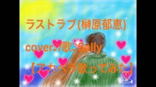 愛LOVEナッキーの主題歌のB面ソングです。 歌詞がすごく ジ~ンときて感...