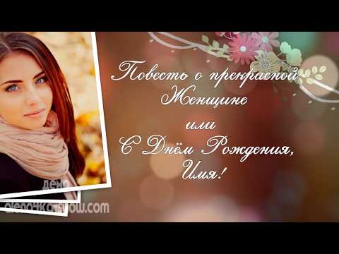 Видео фильм из фотографий на день рождения юбилей жены, дочери, мамы, сестры, подруге