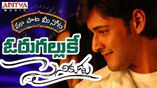"""Oorugalle Full Song With Telugu Lyrics   """"మా పాట మీ నోట""""   Sainikudu Songs"""