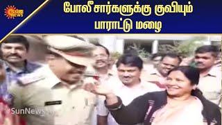 போலீசாருக்கு குவியும் பாராட்டு மழை | National News | Tamil News | Sun News