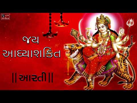 Jai Adhya Shakti Aarti Gujarati - Navratri Aarti || જય આધ્યશકિત આરતી ||