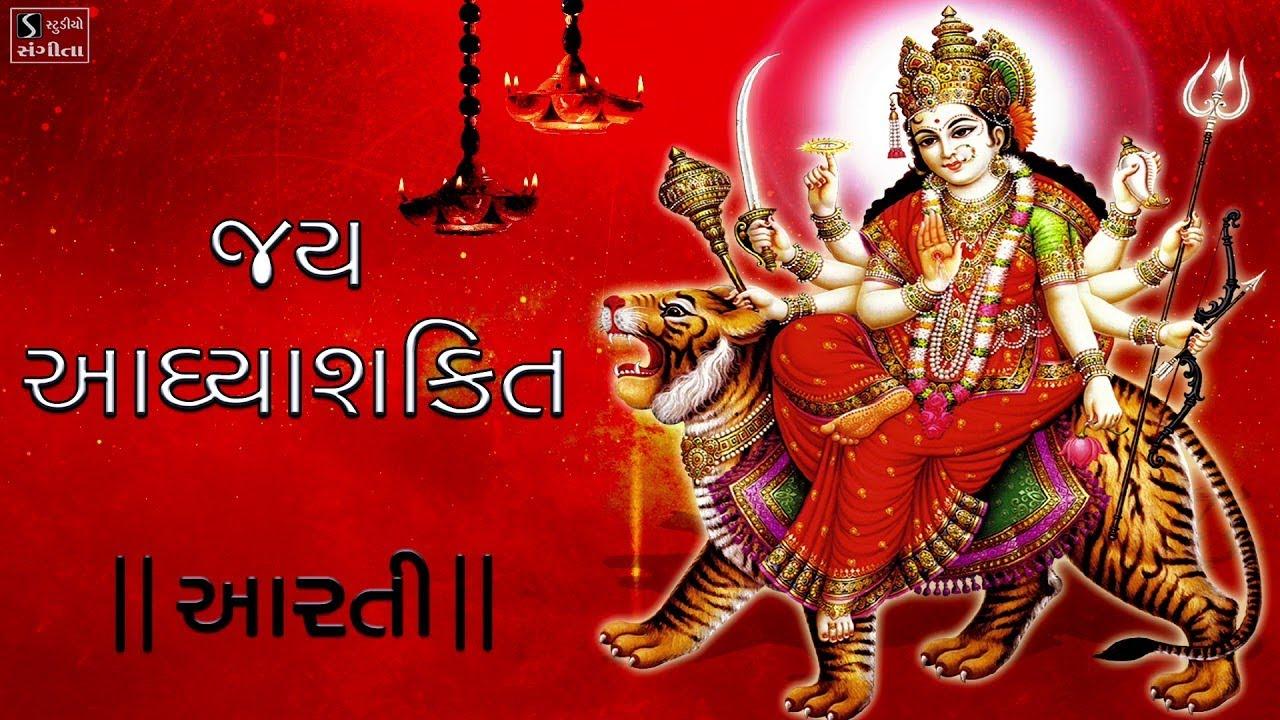 Jai Adhya Shakti Aarti Gujarati