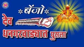 देव धनगर वाड्यात घुसला बंजो म्यूजिक Dev Dhangar Vadyat Ghusla Banjo Music