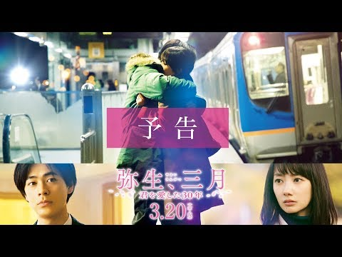 波瑠 弥生、三月 CM スチル画像。CM動画を再生できます。